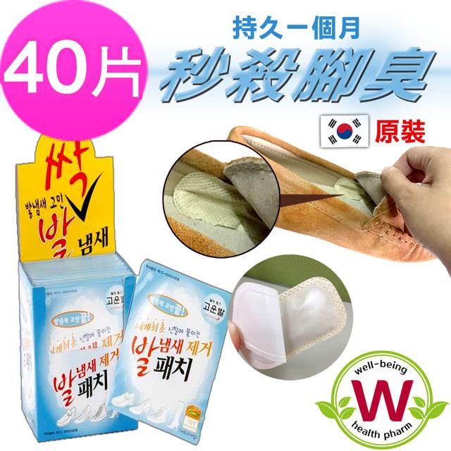 【WBH威必健】極速勁吸萬用除腳臭貼片(2片/包 40片/盒)