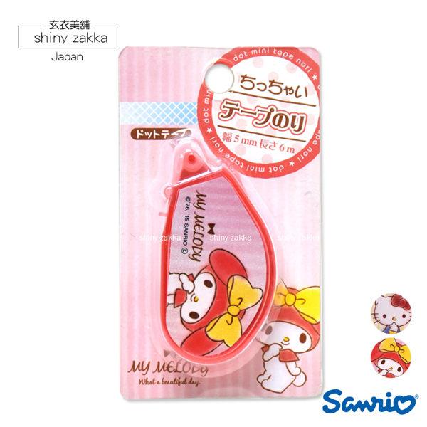 Sanrio雙面膠帶-不沾手/非修正帶/日本文具-Kitty/Melody-玄衣美舖