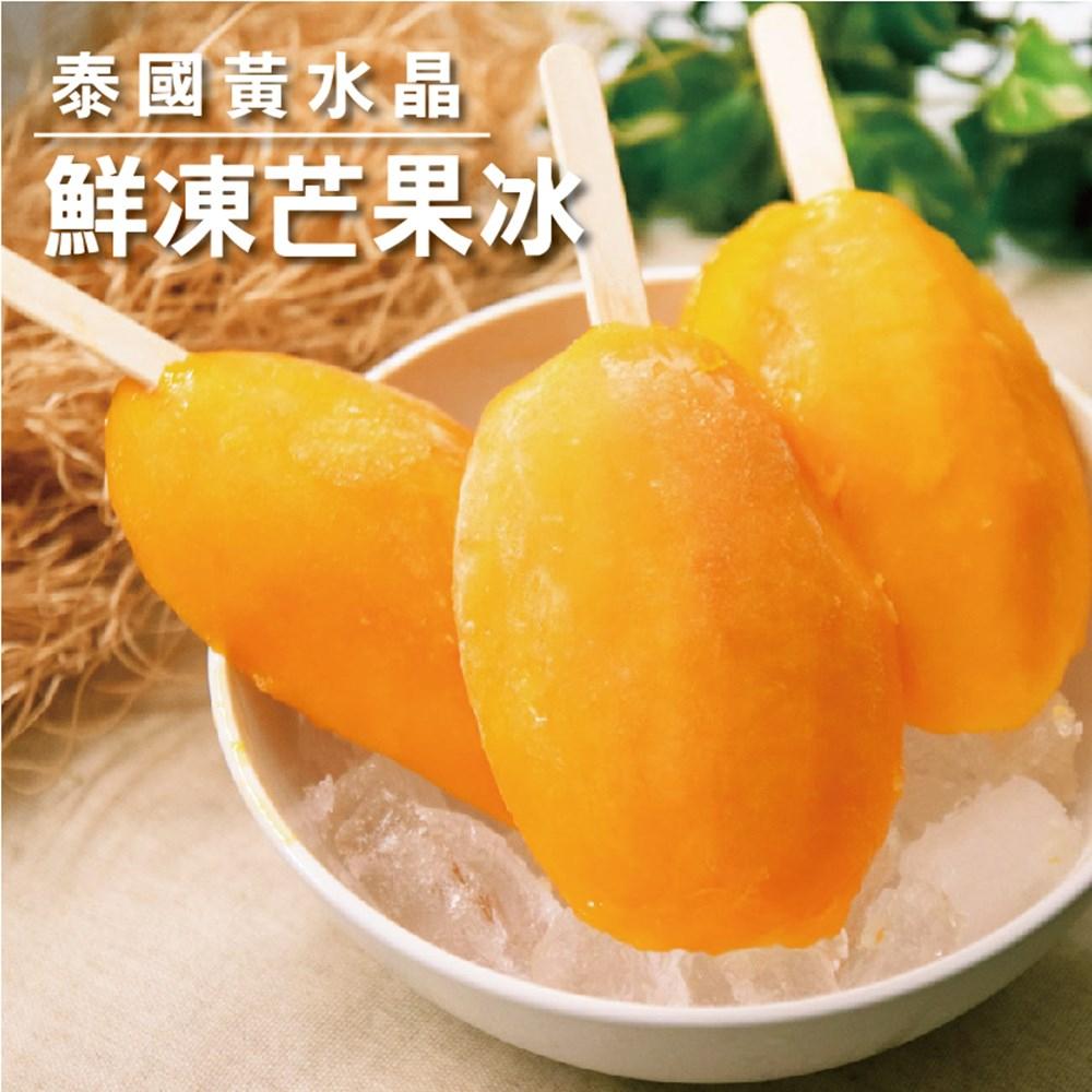 《五甲木》泰國新鮮直送-泰王芒果冰(80g/支,共12支)