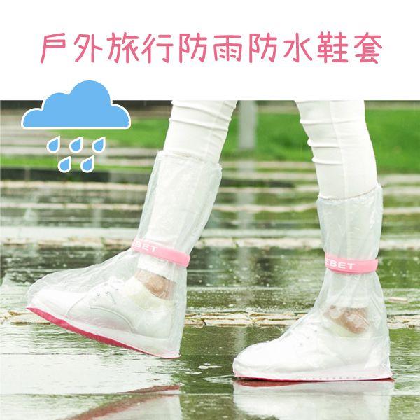 雨鞋 戶外旅行防雨防水鞋套 下雨 雨鞋 雨鞋套 機車騎士用品 防水 防雨 加高加厚 防水鞋套 【CNA001】收納女王
