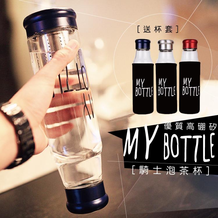 水杯【KCG008】MY Bottle優質騎士 420ml高硼硅玻璃水瓶(送隔熱杯套) 冷泡茶 隨手杯 杯子 收納女王