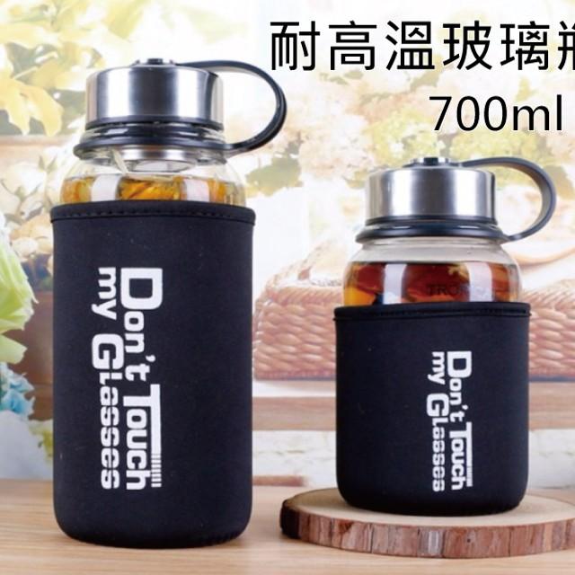 水杯 Don't Toch大容量加厚高硼硅玻璃泡茶杯700ml 附隔熱杯套 便攜 旅行 水壺 【KCG120】收納女王