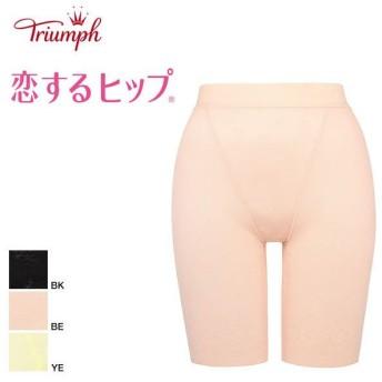 15%OFF【メール便(8)】 (トリンプ)Triumph 恋するヒップ 313 ロングガードル 綿混 PLY