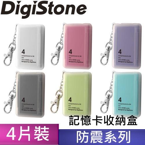 DigiStone 防震多功能4片裝記憶卡收納盒