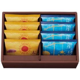 【期間限定】カルビー 星と太陽の島ポテト8袋入 たまひよSHOP・たまひよの内祝い