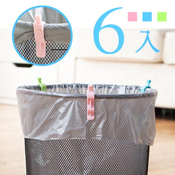 夾子 垃圾袋防滑夾(6入) 垃圾袋固定器 垃圾桶邊夾子 垃圾桶夾 固定夾 垃圾桶 垃圾袋【KFS152】收納女王