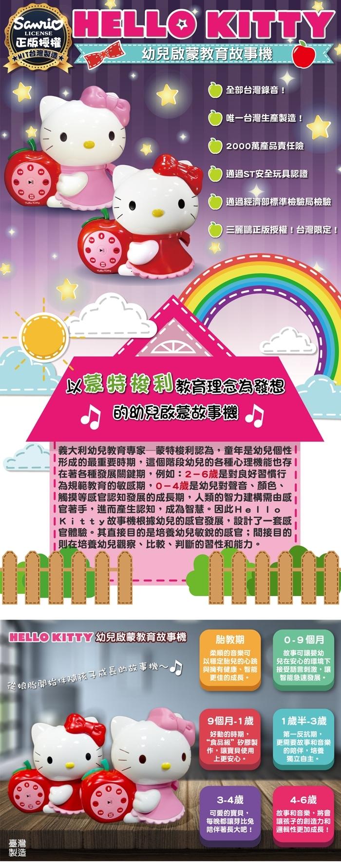 【特賣】凱蒂貓故事機(粉紅)+凱蒂貓音樂故事棒