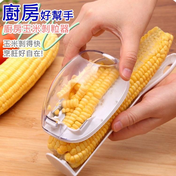 廚房用品【KFS033】廚房創意玉米剝粒器 廚房用品 烹飪用品 剝玉米 玉米粒 剝離器 收納女王