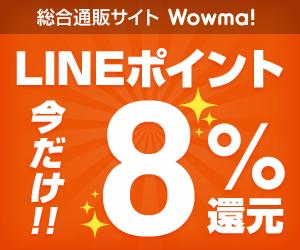 8月12日・19日・26日は☆Wowma!のポイント最大18%還元キャンペーン☆実施中!