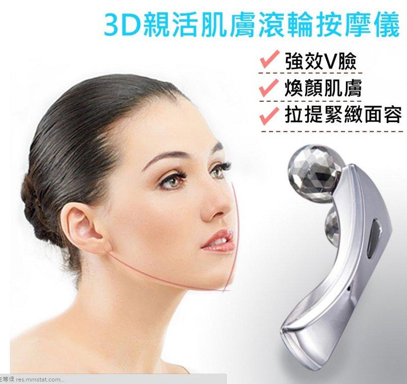 美容用品【FMD061】3D親活肌膚滾輪按摩儀  滑順 美肌 柔膚 面膜 按摩 促進循環 收納女王