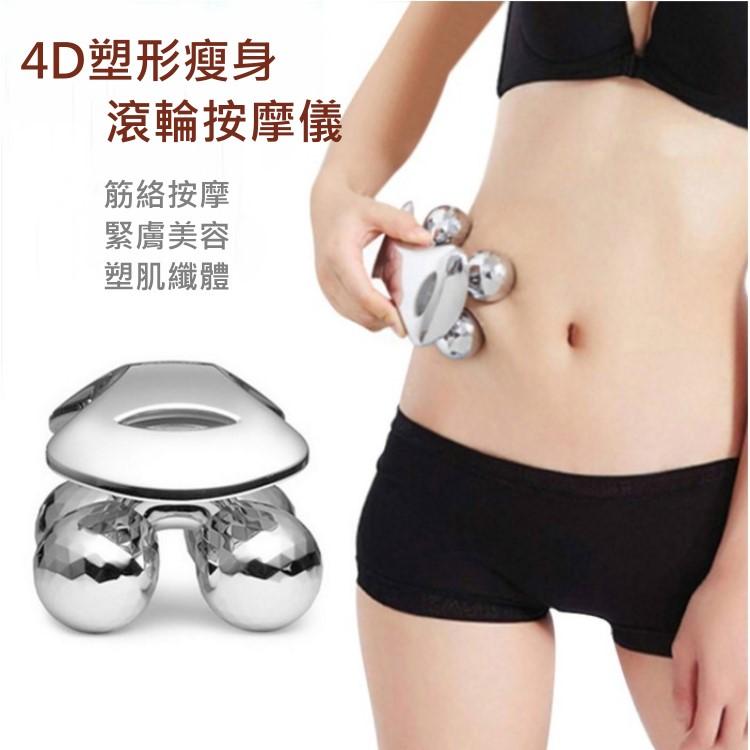 美容用品【FMD062】4D塑形舒壓滾輪按摩儀  滑順 美肌 柔膚 面膜 按摩 促進循環 收納女王