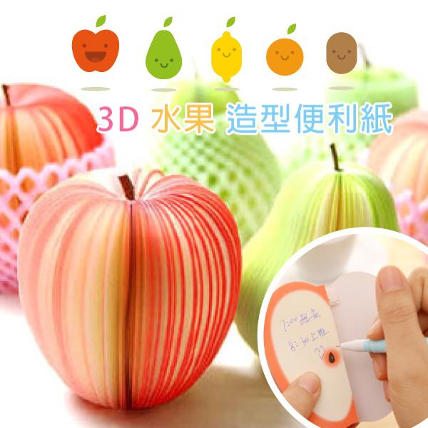 文具 3D水果造型便利紙 約8.5x4.5cm 便利貼 便條紙 小紙條 書籤 標籤 記事本 本子【PMG060】收納女王