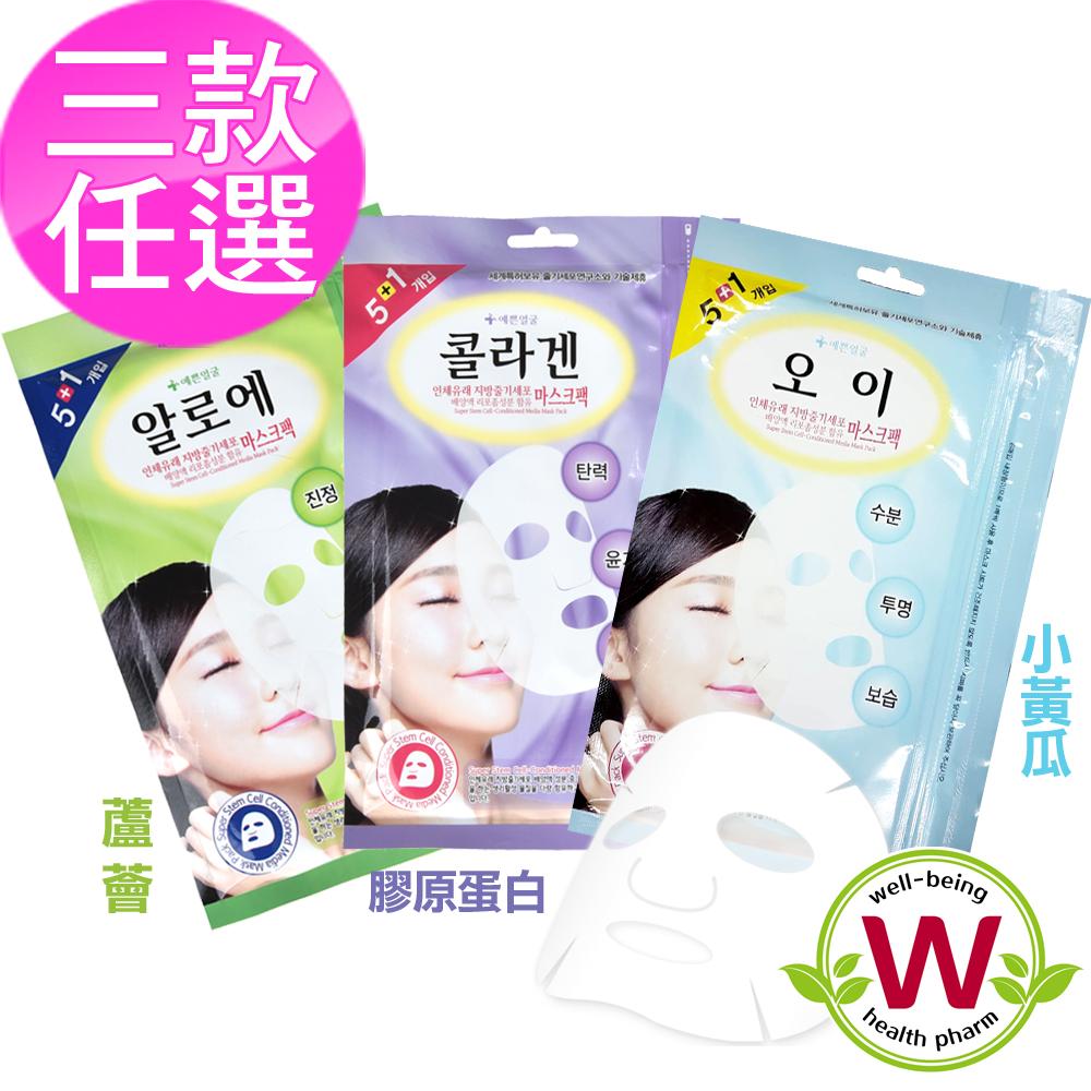 【WBH威必健】韓國原裝鎖水保濕面膜三款任選(蘆薈/小黃瓜/膠原亮白)(6片/袋)