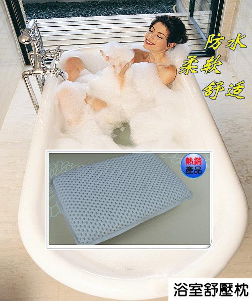 舒壓枕 【ZRV003】浴室舒壓枕 防水 輕巧 無害 通用 收納女王