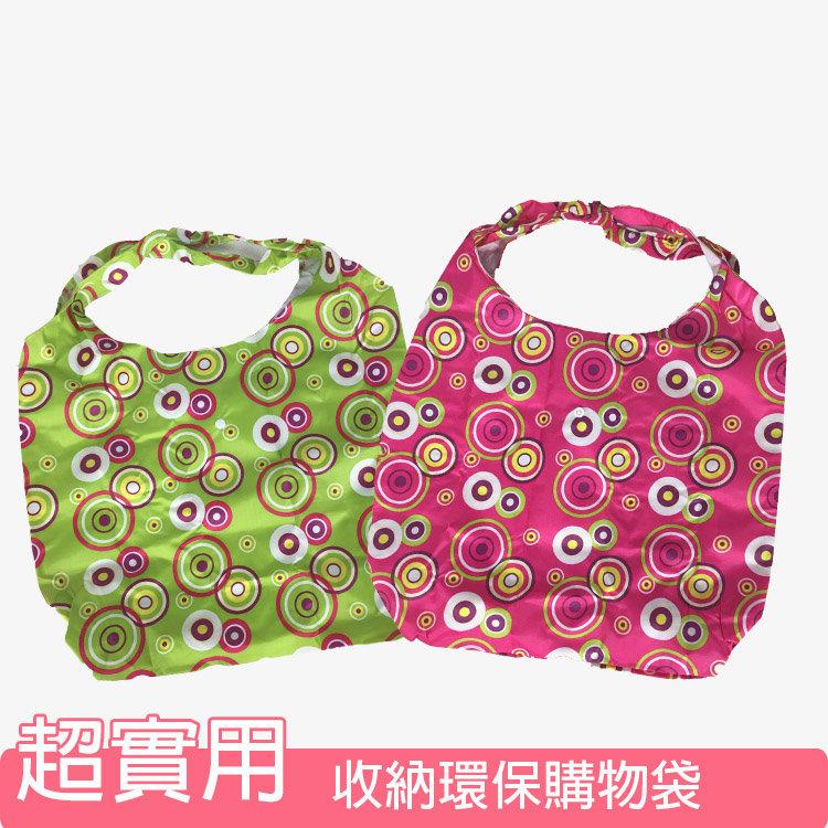 收納女王【HOC016】收納環保購物袋-點點類 購物 折疊袋 手提袋 包包 零錢包 手拿包 收納