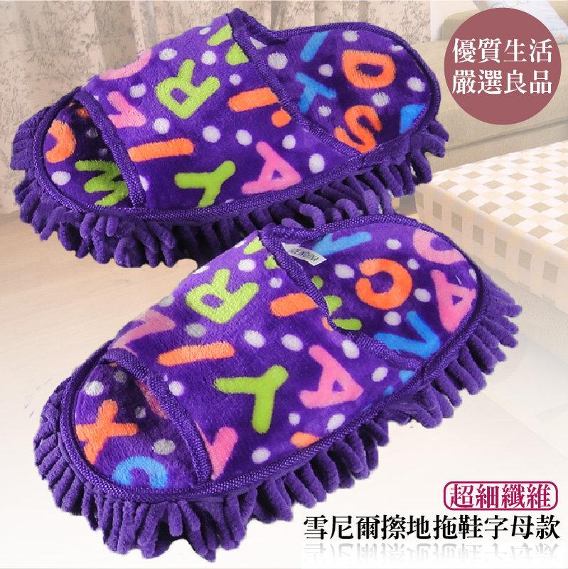 拖鞋 【ZSP003】雪尼爾懶人字母拖鞋 除塵拖鞋 超細纖維 邊走邊拖 保暖厚底 收納女王