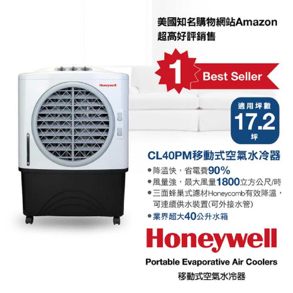 Honeywell 節能環保水冷氣 CL40PM  大空間適用 CL-40PM 水冷器 水冷扇