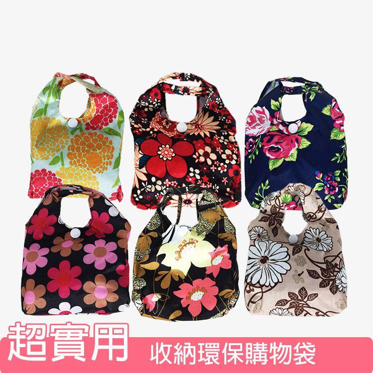 收納女王 【HOC018】收納環保購物袋-花系列 購物 折疊袋 手提袋 包包 零錢包 手拿包 購物袋
