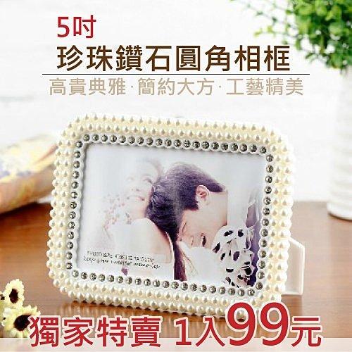收納女王【ZFB004-W】(5吋) 高級珍珠鑽石相框/方形相框/結婚.禮服相框/珍鑽相框(工廠直營,市價三折)