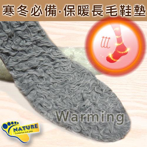 收納女王【IAA020】長毛鞋墊 寒流 保暖