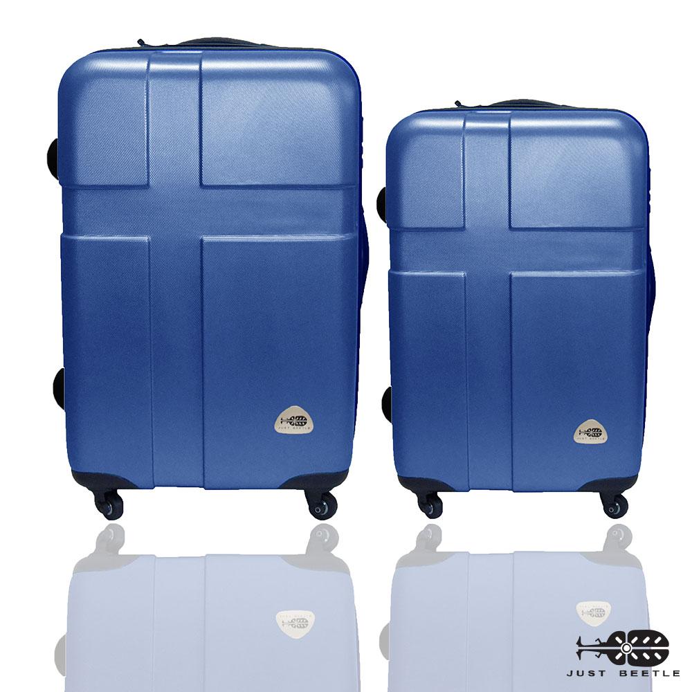 Just Beetle甜蜜愛琴海系列ABS材質28吋+24吋輕硬殼旅行箱/行李箱