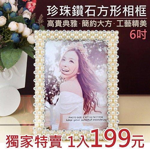 收納女王【ZFB007】4X6(6吋)高級珍珠鑽石相框/方形相框/歐式婚慶相框/珍珠水晶相框/高貴典雅相框