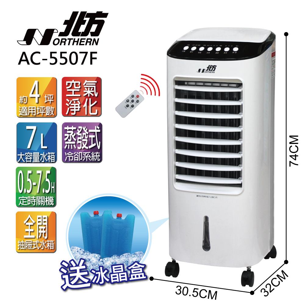 北方 移動式水冷器 AC5507F 噴霧加濕功能/增加冷房空氣濕度 AC-5507F 水冷氣 水冷扇 ( AC5507 後續新款)