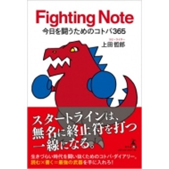 上田哲郎/Fighting Note今日を闘うためのコトバ365