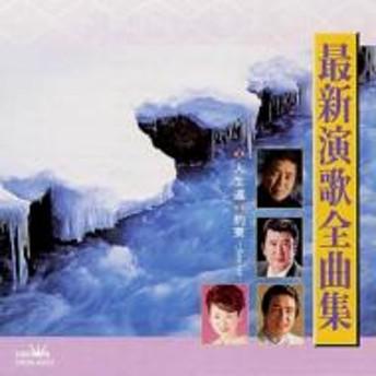 Various/最新演歌全曲集: 人生道 / 約束 Forever