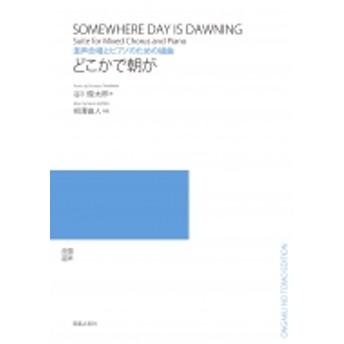 谷川俊太郎/混声合唱とピアノのための組曲どこかで朝が