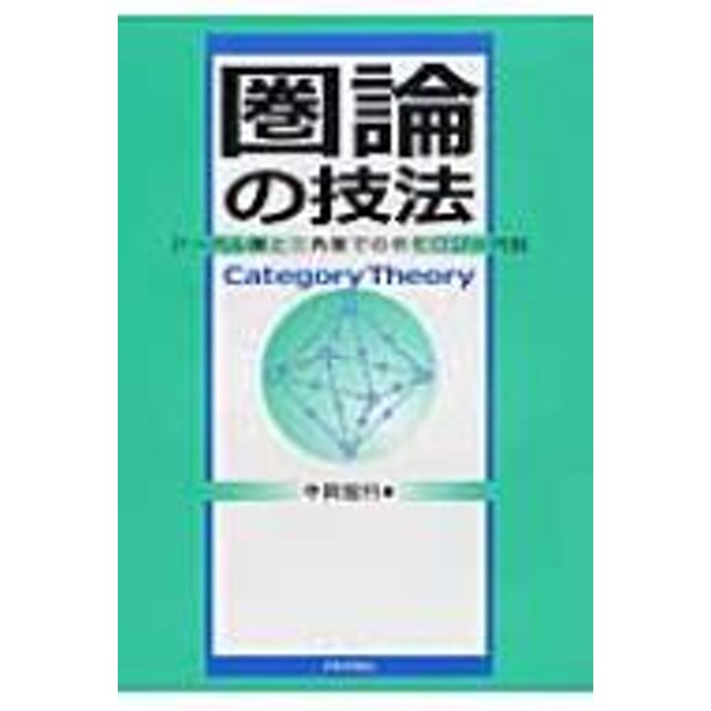 中岡宏行/圏論の技法(仮) アーベ...