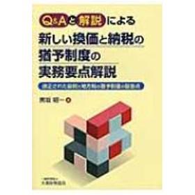 黒坂昭一/Q & Aと解説による新しい換価と納税の猶予制度の実務要点解説