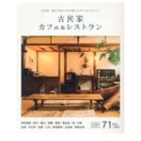 Book/古民家カフェ & レストラン