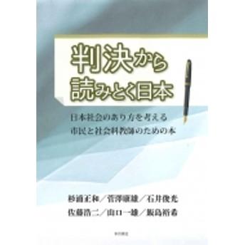 石井俊光/判決から読みとく日本 日本社会のあり方を考える市民と社会科教師のための本