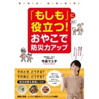 今泉マユ子/「もしも」に役立つ!おやこで防災力アップ
