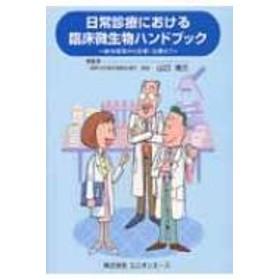 山口惠三/日常診療における臨床微生物ハンドブック 検体採取から診断・治療まで