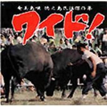 Various/奄美島唄徳之島民謡傑作集ワイド