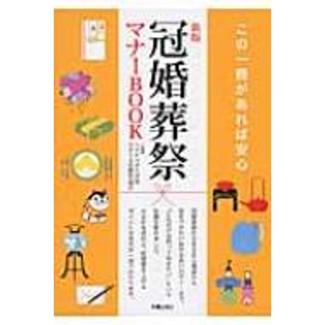 ハクビマナー学院/冠婚葬祭マナーbook 新版
