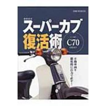 Books2/Hondaスーパーカブ復活術