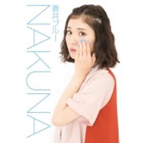 蒼井ブルー/Nakuna