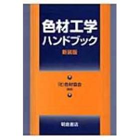色材協会/色材工学ハンドブック