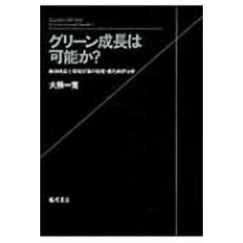 大熊一寛/グリーン成長は可能か 環境対策と経済成長の制度・進化経済分析
