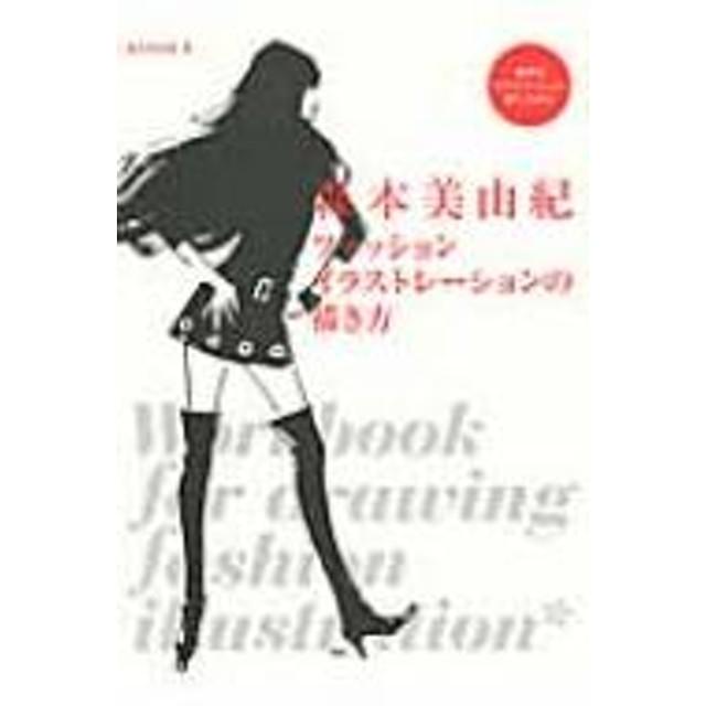 森本美由紀森本美由紀ファッションイラストレ ションの描き方 線画を