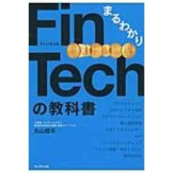 丸山隆平 (著者)/まるわかりfintechの教科書