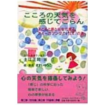 土江正司/こころの天気を感じてごらん 子どもと親と先生に贈るフォ-カシングと「甘え」の本