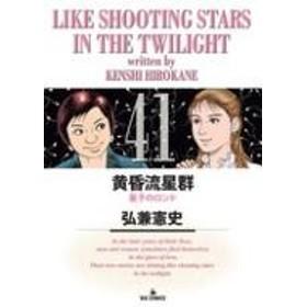 弘兼憲史/黄昏流星群 41 ビッグコミックス