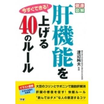 渡辺純夫/今すぐできる!肝機能を上げる40のルール 健康図解