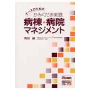 角田誠/ナースのためのかみくだき実践病棟・病院マネジメント