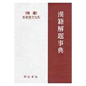 内山知也/新釈漢文大系別巻漢籍解題事典 新釈漢文大系