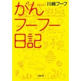 川崎フーフ/がんフーフー日記 小学館文庫